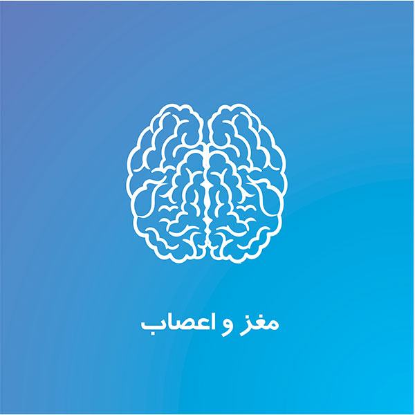 Neurology-F