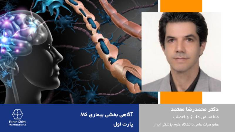 علائم و علت ابتلا به بیماری MS